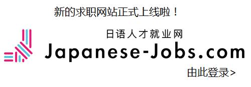 日语人才就业网